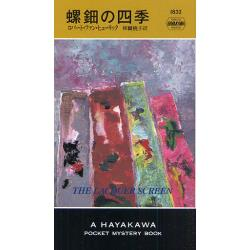 螺鈿の四季 [HAYAKAWA POCKET MYSTERY BOOKS 1832]