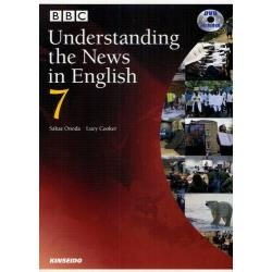 BBC Understanding the News in English DVDでBBCニュースを見て、聞いて、考える 7