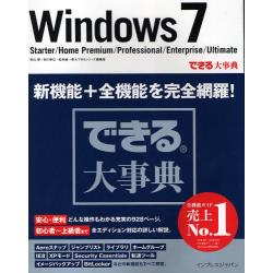 Windows7 Starter/Home Premium/Professional/Enterprise/Ultimate [できる大事典]