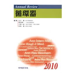 Annual Review循環器 2010 [Annual Review]