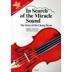 In Search of the Miracle Sound The Story of Jin Chang Hyum [Sanyusha New English Course]