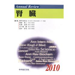 Annual Review腎臓 2010 [Annual Review]