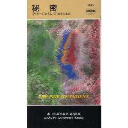 秘密 [HAYAKAWA POCKET MYSTERY BOOKS 1833]