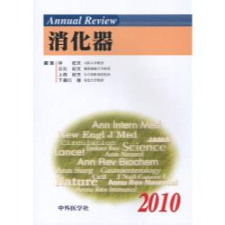 Annual Review消化器 2010 [Annual Review]