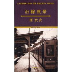 沿線風景 A PERFECT DAY FOR RAILWAY TRAVEL