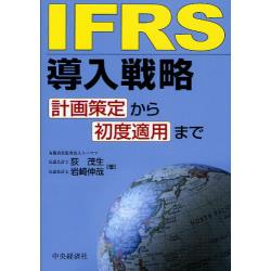 IFRS導入戦略 計画策定から初度適用まで