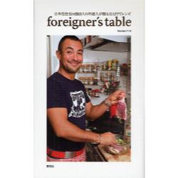 foreigner's table 日本在住32カ国63人の外国人が贈るHAPPYレシピ