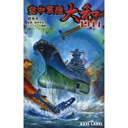 空中軍艦大和1944 [AXIS LABEL]