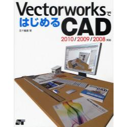 VectorworksではじめるCAD