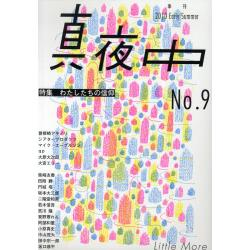 真夜中 No.9(2010Early Summer)