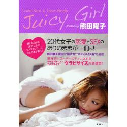 Juicy Girl featuring熊田曜子 Love Sex & Love Body