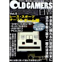 OLD GAMERS白書 Vol.5