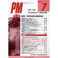 PROGRESS IN MEDICINE 基礎・治療 Vol.30No.7(2010-7)