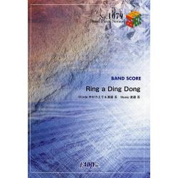 Ring a Ding Dong BAND SCORE [Band Piece Series No.1079]