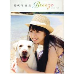Breeze withきな子 夏帆写真集 [Angel Works]