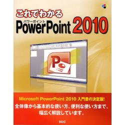 これでわかるPowerPoint2010 [SCC Books B-348]