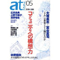 atプラス 思想と活動 05(2010.08)