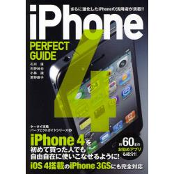 iPhone4 PERFECT GUIDE さらに進化したiPhoneの活用術が満載!! [パーフェクトガイドシリーズ 9]