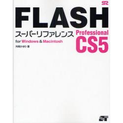 FLASH Professional CS5スーパーリファレンス for Windows & Macintosh