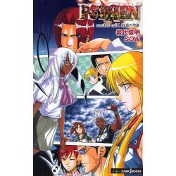 PSYREN(サイレン) another call1 [JUMP J BOOKS]