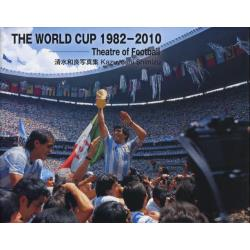THE WORLD CUP 1982-2010 Theatre of Football 清水和良写真集