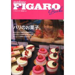 パリのお菓子。 [madame FIGARO Books 001]