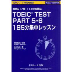 TOEIC TEST PART5・6 1日5分集中レッスン 頻出217問+14の攻略法