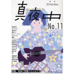 真夜中 No.11(2010Early Winter)