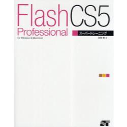 Flash Professional CS5スーパートレーニング for Windows & Macintosh
