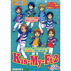 Kis‐My‐Ft2to You まるごと1冊!独占!『キスマイ』情報&エピソード『キスマイの素顔』に超密着☆ [『キスマイ』超スペシャルエピソ-ドBOOK]