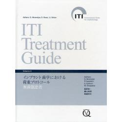 ITI Treatment Guide Japanese Volume4 [ITI Treatment Guid 4]