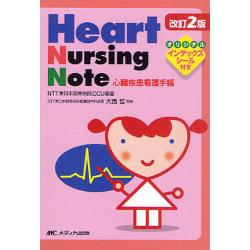 Heart Nursing Note 心臓疾患看護手帳 [Heart Nursing Note]