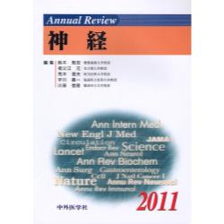 Annual Review神経 2011 [Annual Review]