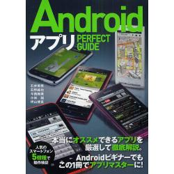AndroidアプリPERFECT GUIDE アプリマスターへの道を開く [パーフェクトガイドシリーズ 11]
