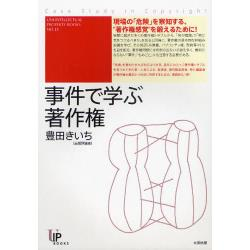 事件で学ぶ著作権 [UNI INTELLECTUAL PROPERTY BOOKS NO.13]