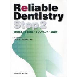 Reliable Dentistry Step2