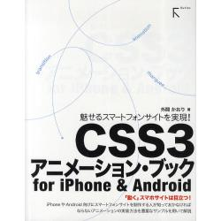 CSS3アニメーション・ブックfor iPhone & Android 魅せるスマートフォンサイトを実現! [魅せるスマ-トフォンサイトを実現!]