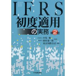 IFRS初度適用の実務