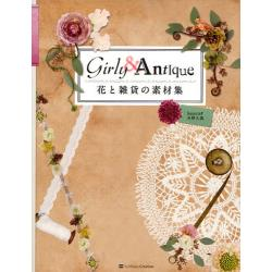 Girly & Antique 花と雑貨の素材集 [Gilry&Antique]