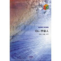 Os‐宇宙人 BAND SCORE [Band Piece Series No.1183]