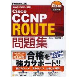 Cisco CCNP ROUTE問題集 〈642-902J〉対応 [SKILL-UP TEXT Cisco試験対策]