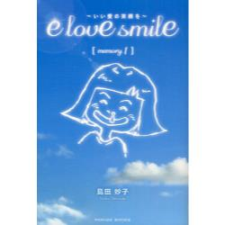 e love smile いい愛の笑顔を memory.1 [PARADE BOOKS]