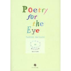 Poetry for the Eye 眼でよむ詩 堀内利美図形詩集 [堀内利美図形詩集]