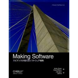 Making Software エビデンスが変えるソフトウェア開発 [THEORY/IN/PRACTICE]