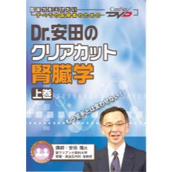 Dr.安田のクリアカット腎臓学 上