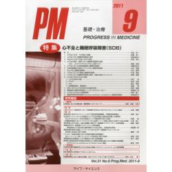 PROGRESS IN MEDICINE 基礎・治療 Vol.31No.9(2011-9)