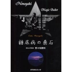 糖尿病の薬石 Nonogaki Magic Bullet