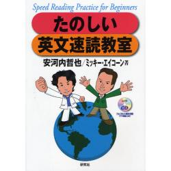たのしい英文速読教室 Speed Reading Practice for Beginners