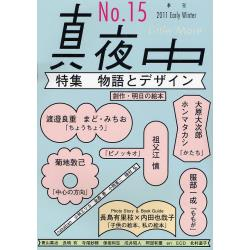 真夜中 No.15(2011Early Winter)