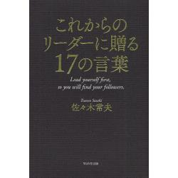 これからのリーダーに贈る17の言葉 Lead yourself firstso you will find your followers.